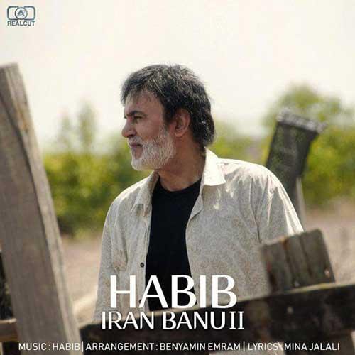 دانلود موزیک جدید حبیب ایران بانو
