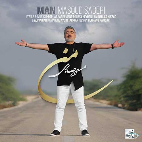 دانلود موزیک جدید مسعود صابری
