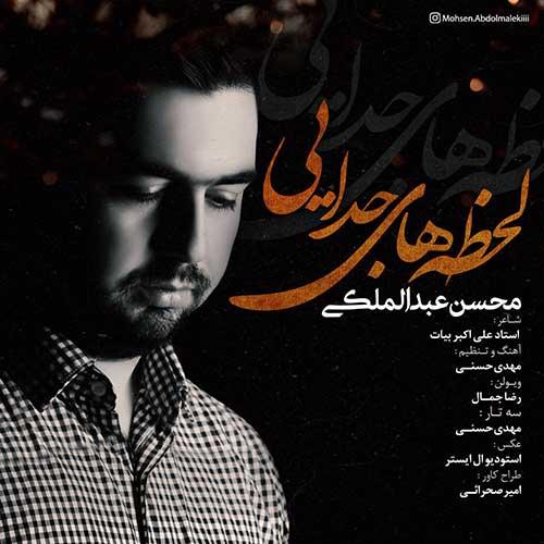 دانلود موزیک جدید محسن عبدالملکی لحظه های جدایی
