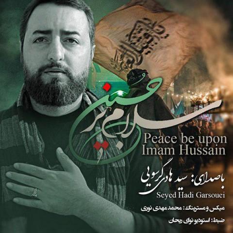 دانلود موزیک جدید هادی گرسویی سلام بر حسین