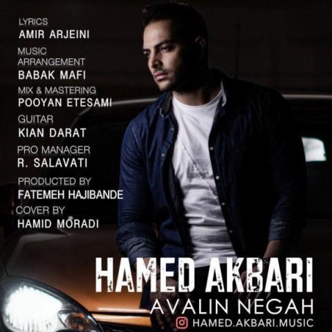 دانلود موزیک جدید حامد اکبری اولین نگاه