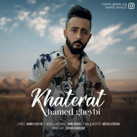 دانلود موزیک جدید حامد غیبی خاطرات