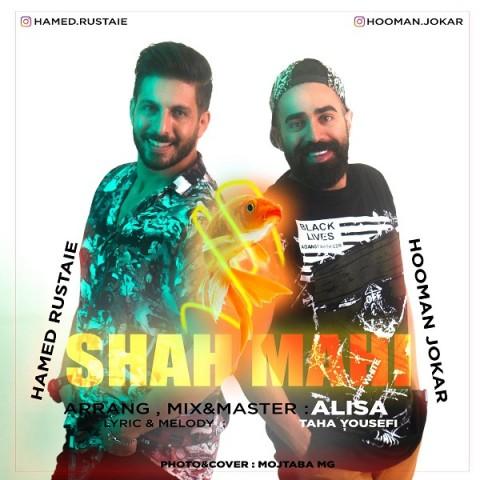 دانلود موزیک جدید حامد روستایی و هومن جوکار شاه ماهی