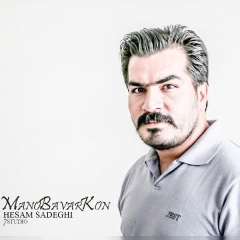 دانلود موزیک جدید حسام صادقی منو باور کن