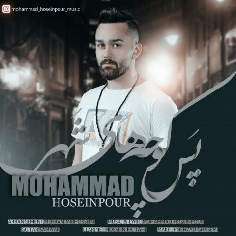 دانلود موزیک جدید محمد حسین پور پس کوچه های شهر