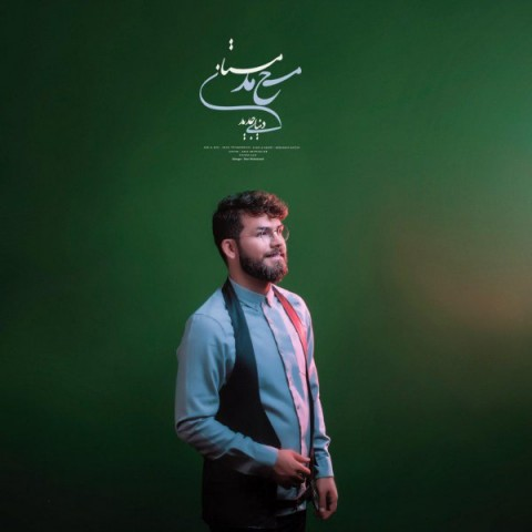 دانلود موزیک جدید محمد مستان دنیای جدید