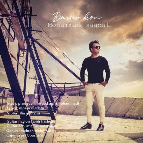 دانلود موزیک جدید محمد سعادت باور کن