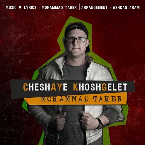 دانلود موزیک جدید محمد طاهر چشمای خوشگلت