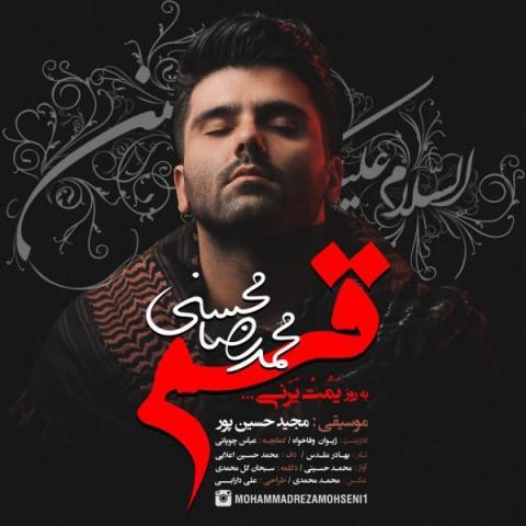 دانلود موزیک جدید محمدرضا محسنی قسم