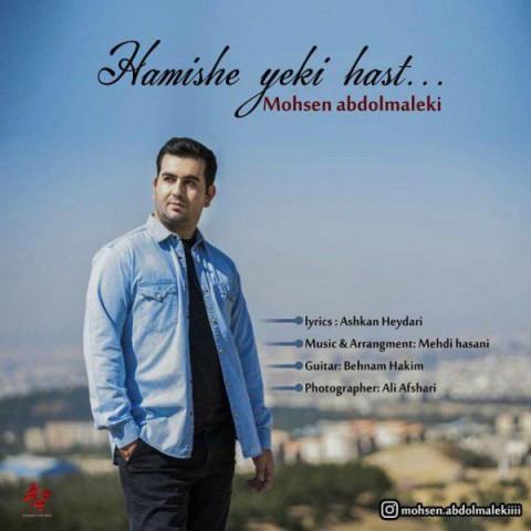 دانلود موزیک جدید محسن عبدالمالکی همیشه یکی هست
