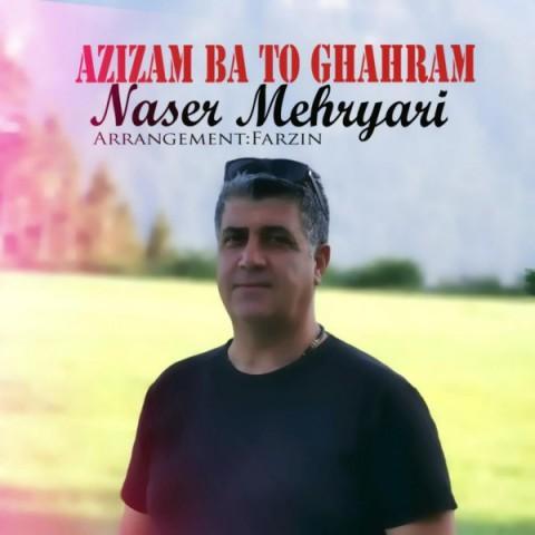 دانلود موزیک جدید ناصر مهریاری عزیزم با تو قهرم