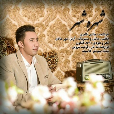 دانلود موزیک جدید هادی طاهری شهره شهر