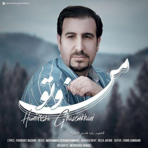 دانلود موزیک جدید حمیدرضا قاسم خانی من و تو