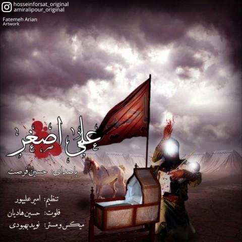 دانلود موزیک جدید حسین فرصت علی اصغر