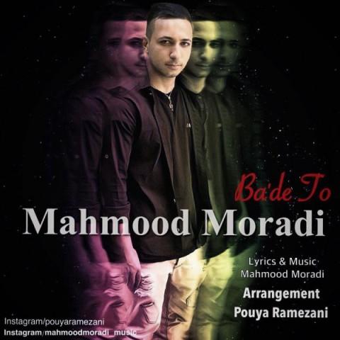 دانلود موزیک جدید محمود مرادی بعد تو