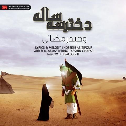 دانلود موزیک جدید وحید رمضانی دختر سه ساله