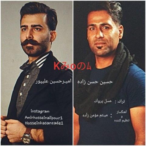 دانلود موزیک جدید امیرحسین علیپور و حسین حسن زاده خدا