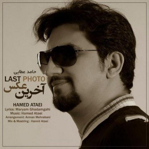 دانلود موزیک جدید حامد عطایی آخرین عکس