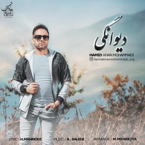 دانلود موزیک جدید حمید خان محمدی دیوانگی
