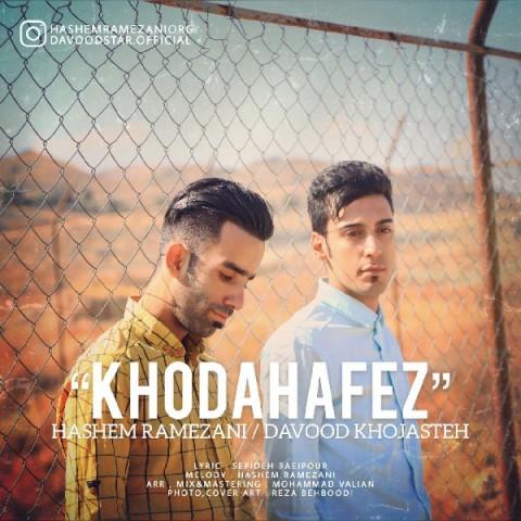 دانلود موزیک جدید هاشم رمضانی و داوود خجسته خداحافظ