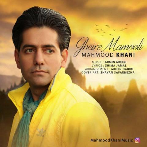 دانلود موزیک جدید محمود خانی غیر معمولی