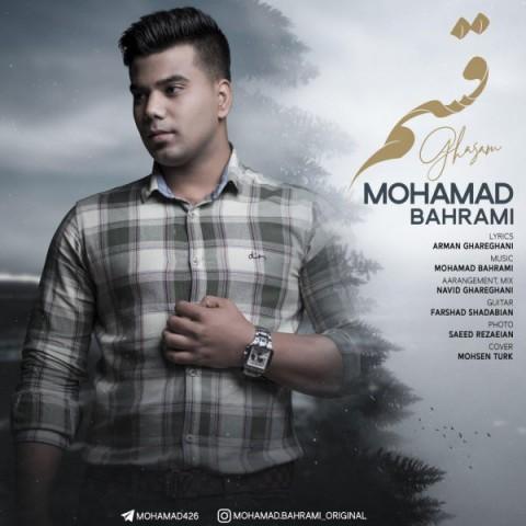 دانلود موزیک جدید محمد بهرامی قسم