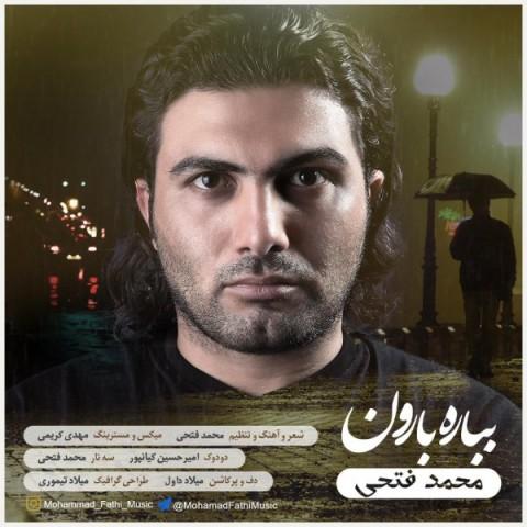 دانلود موزیک جدید محمد فتحی بباره بارون