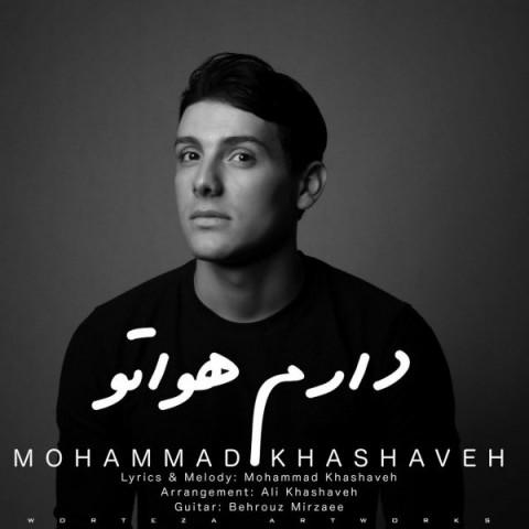 دانلود موزیک جدید محمد خشاوه دارم هواتو