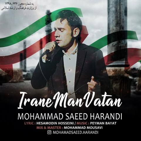 دانلود موزیک جدید محمد سعید هرندی ایران من وطن