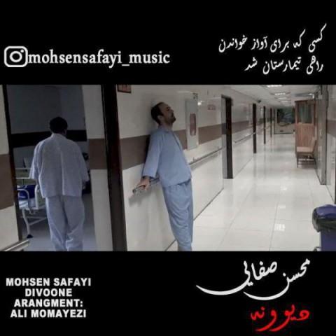 دانلود موزیک جدید محسن صفایی دیوونه