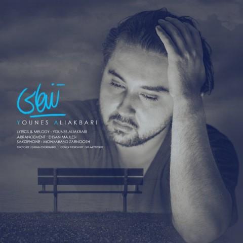 دانلود موزیک جدید یونس علی اکبری تنهایی
