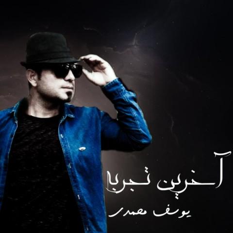 دانلود موزیک جدید یوسف محمدی آخرین تجربه