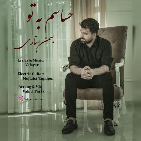 دانلود موزیک جدید بهمن ستاری حساسم به تو