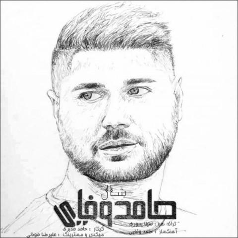 دانلود موزیک جدید حامد وفایی شال