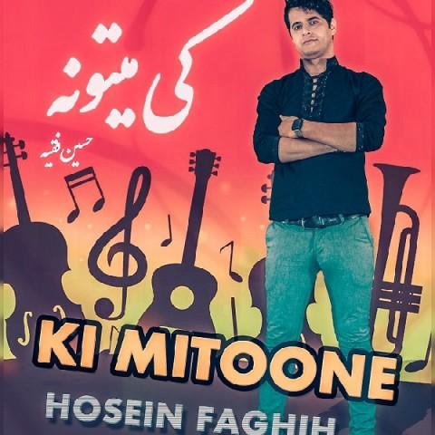 دانلود موزیک جدید حسین فقیه کی میتونه