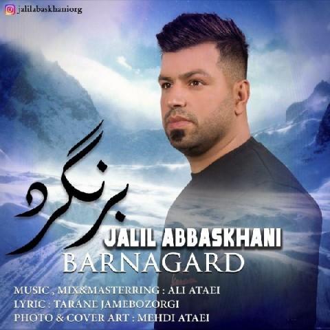 دانلود موزیک جدید جلیل عباس خانی برنگرد