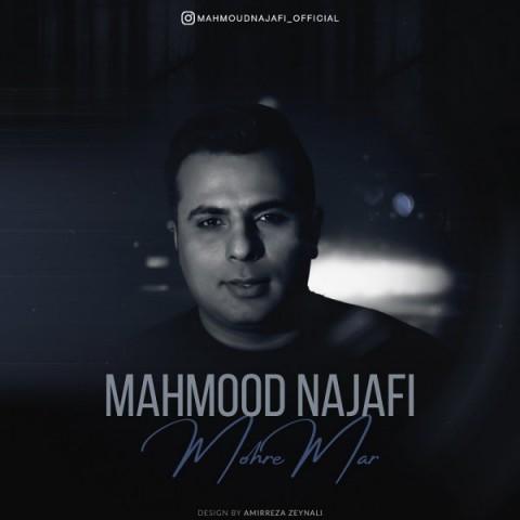دانلود موزیک جدید محمود نجفی مهره مار