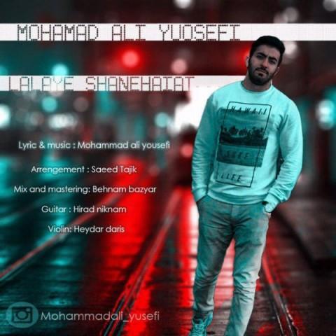 دانلود موزیک جدید محمد علی یوسفی لالایی شانه هایت