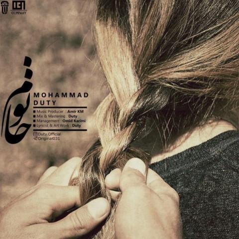 دانلود موزیک جدید محمد دیوتی خانوم