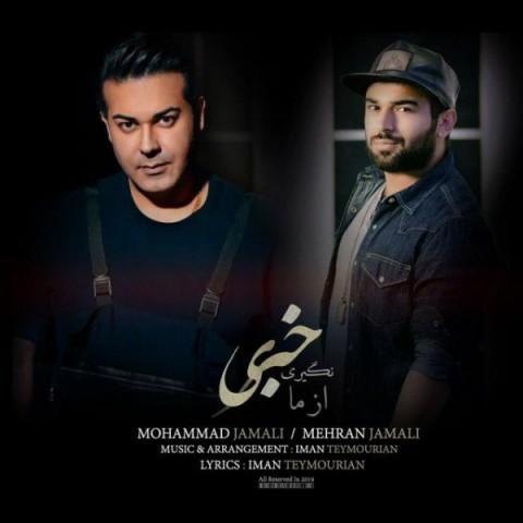 دانلود موزیک جدید محمد جمالی و مهران جمالی خبری نگیری از ما