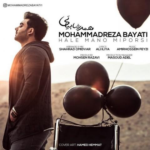 دانلود موزیک جدید محمدرضا بیاتی حال منو میپرسی