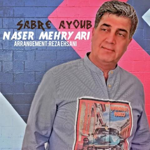 دانلود موزیک جدید ناصر مهریاری صبر ایوب