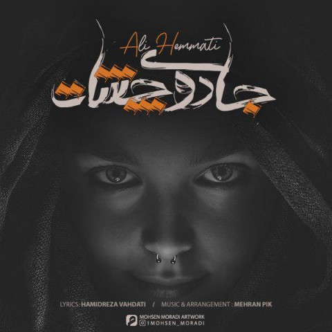 دانلود موزیک جدید علی همتی جادوی چشات