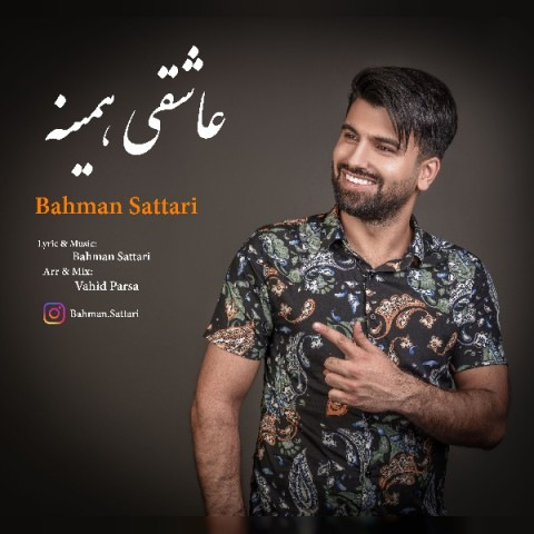 دانلود موزیک جدید بهمن ستاری عاشقی همینه