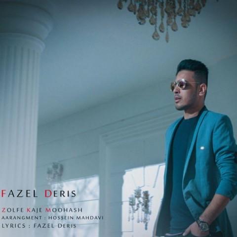 دانلود موزیک جدید فاضل دریس زلف کج موهاش