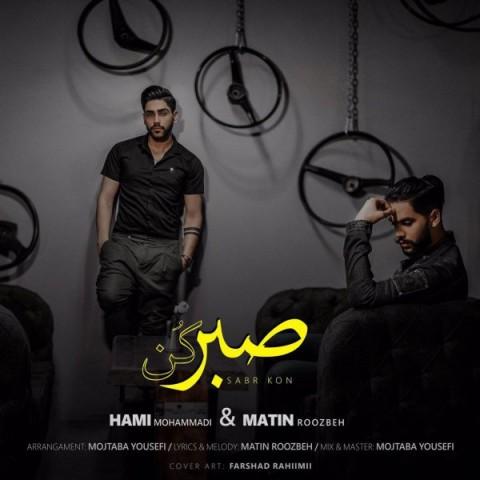 دانلود موزیک جدید حامی محمدی و متین روزبه صبر کن