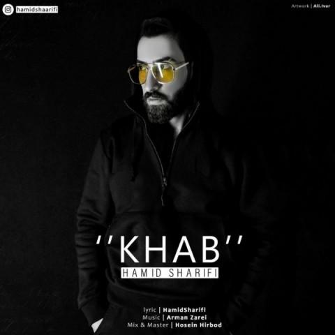 دانلود موزیک جدید حمید شریفی خواب