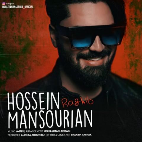 دانلود موزیک جدید حسین منصوریان رقیب
