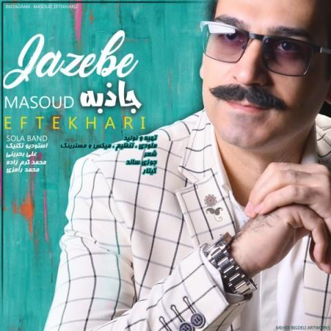 دانلود موزیک جدید مسعود افتخاری جاذبه
