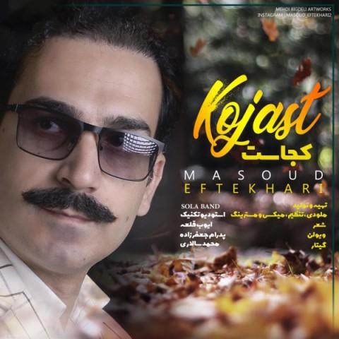 دانلود موزیک جدید مسعود افتخاری کجاست